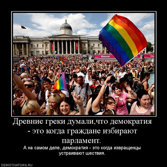 Бисексуальные русских святых